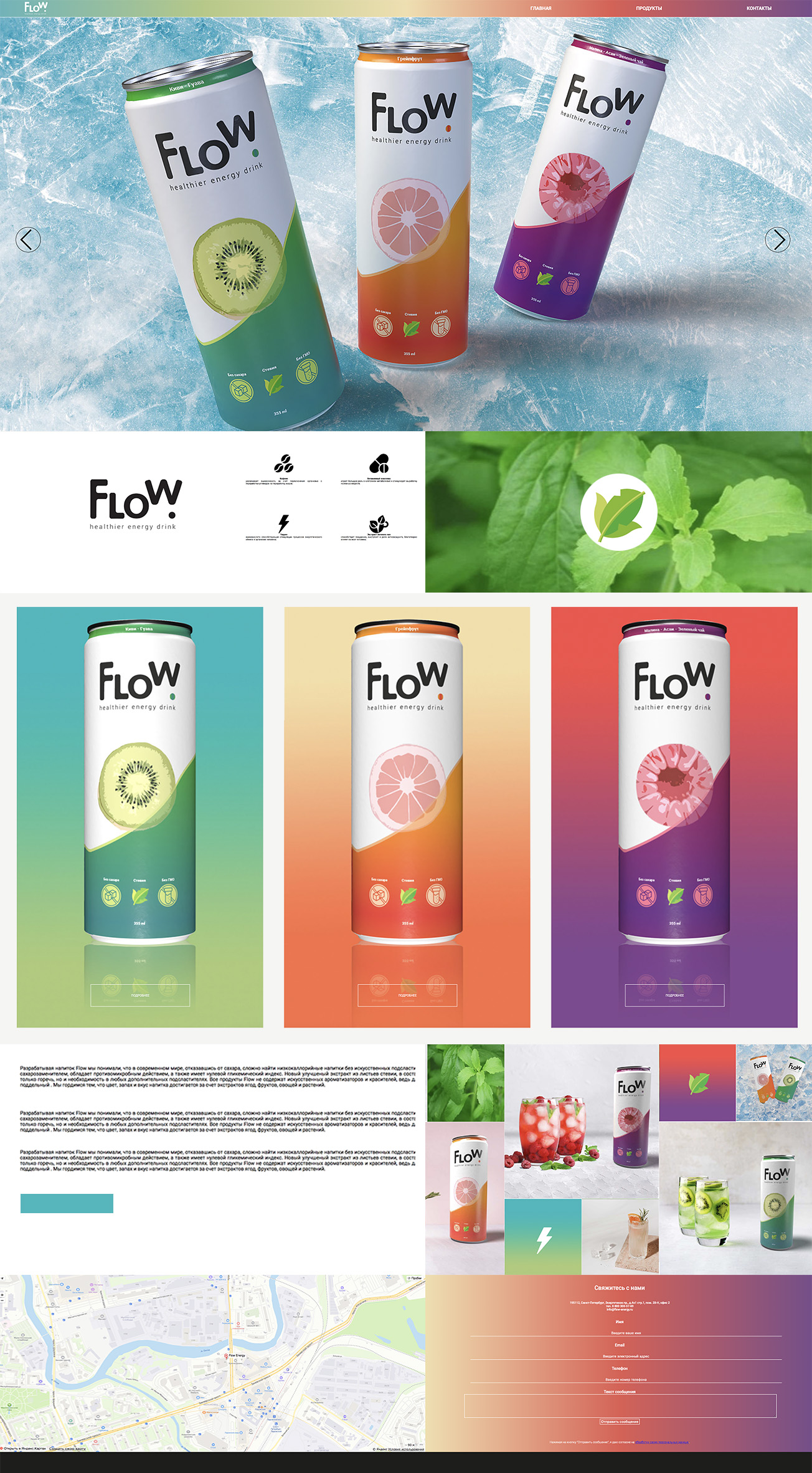 website design drinks